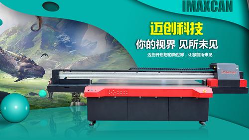 迈创UV平板打印机.jpg